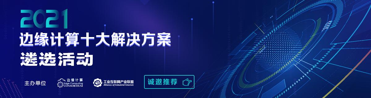 """2021边缘计算十大解决方案""""遴选活动"""